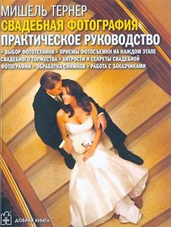 скачать мишель тернер свадебная фотография практическое руководство