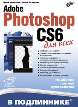 Adobe Photoshop CS6 для всех - Н. В. Комолова, Е. С. Яковлева