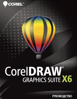 Руководство пользователя coreldraw x6