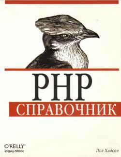 Php учебник книга скачать fb2