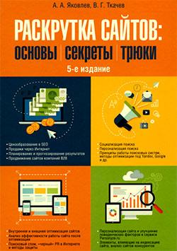 Контекстная реклама.основы.секрет.трюки 2012 скачать интернет реклама иркутска