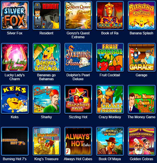 Игровые автоматы казино  азартные онлайн игры бесплатно