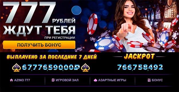 Как получить 777 рублей за регистрацию в казино Azino777?