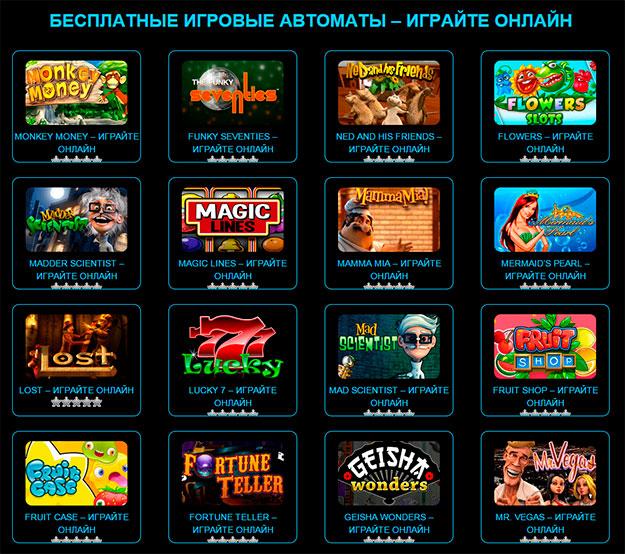 samiy-populyarniy-igrovie-avtomati